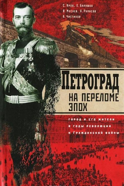 Petrograd na perelome epokh. Gorod i ego zhiteli v gody revoljutsii i Grazhdanskoj vojny