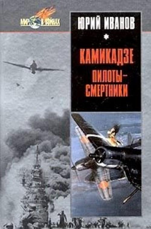 Kamikadze: piloty-smertniki. Japonskoe samopozhertvovanie vo vremja vojny na Tikhom okeane