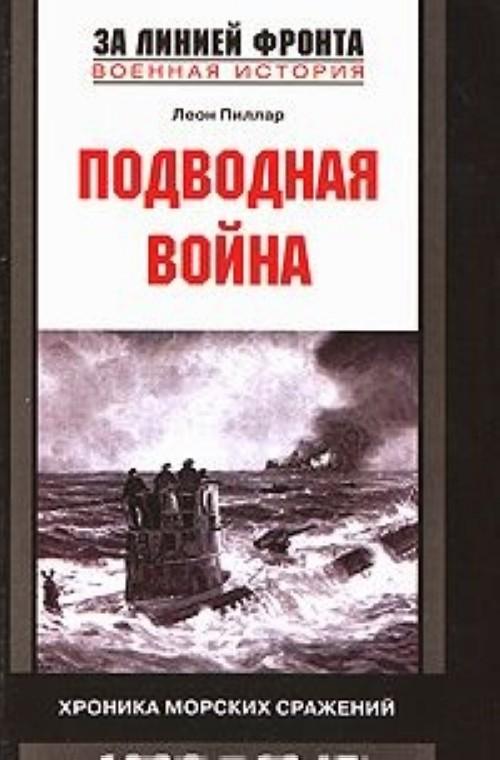 Podvodnaja vojna. Khronika morskikh srazhenij. 1939-1945