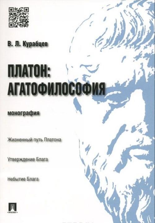 Platon. Agatofilosofija