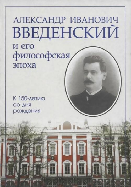 Александр Иванович Введенский и его философская эпоха