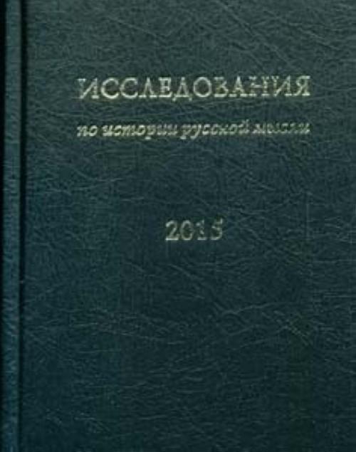 Исследования по истории русской мысли [12]: Ежегодник за 2015 год