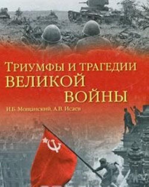 Triumfy i tragedii velikoj vojny