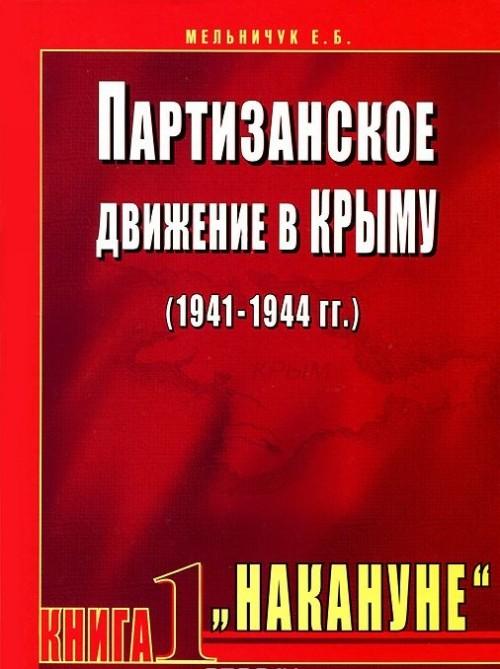 Партизанское движение в Крыму (1941-1944 гг.). Книга 1.