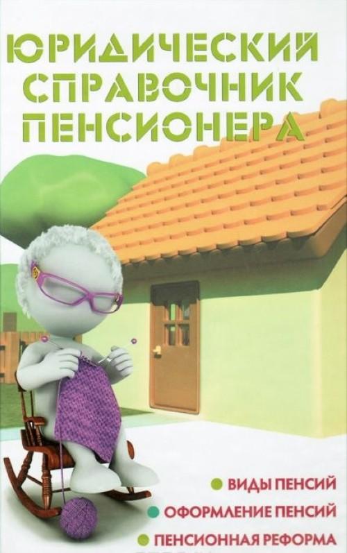 Juridicheskij spravochnik pensionera