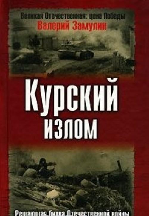Курский излом. Решающая битва Отечественной войны