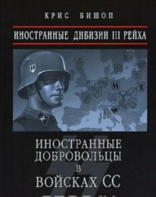 Inostrannye divizii III Rejkha. Inostrannye dobrovoltsy v vojskakh SS 1940-1945