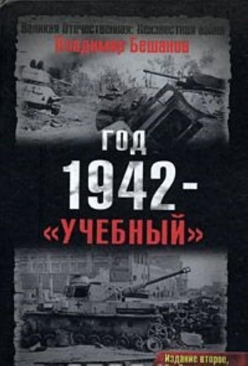 God 1942 -