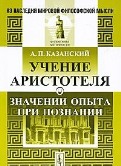 Uchenie Aristotelja o znachenii opyta pri poznanii