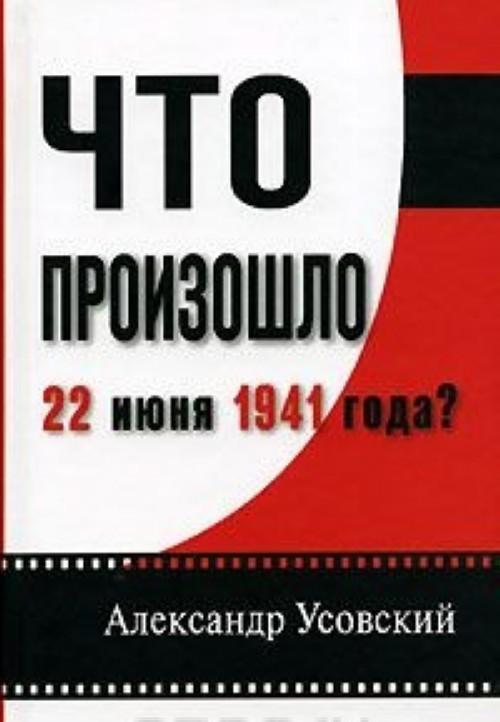 Что произошло 22 июня 1941 года?