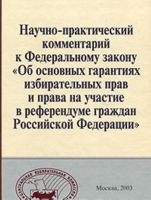Nauchno-prakticheskij kommentarij k Federalnomu zakonu