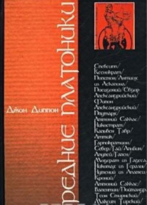 Средние платоники. 80 г. до н. э. - 220 н. э.