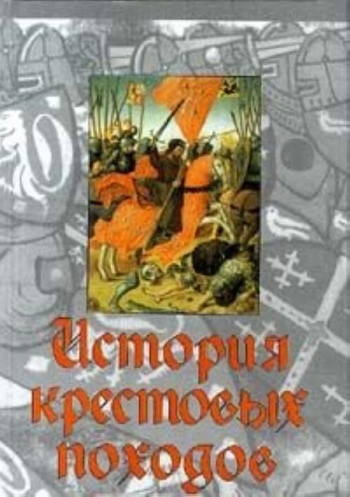 Istorija krestovykh pokhodov