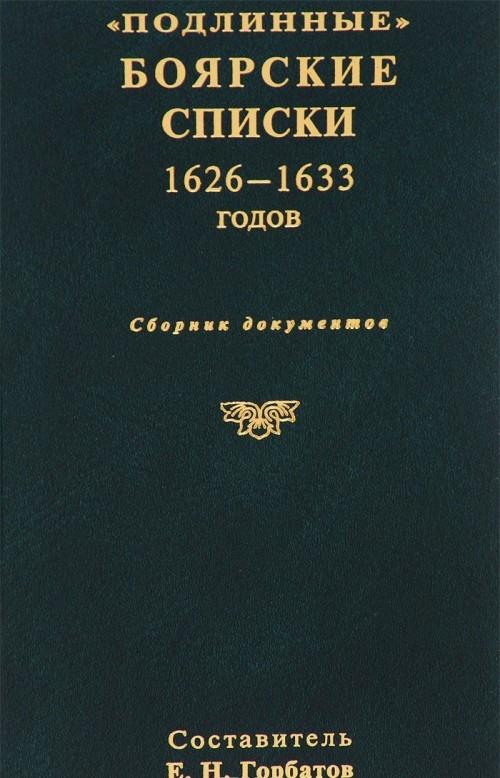 Podlinnye bojarskie spiski. 1626-1633 godov