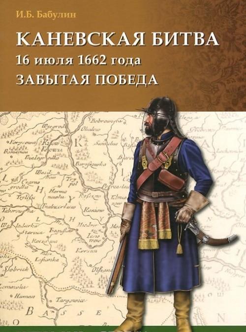Kanevskaja bitva 16 ijulja 1662 goda. Zabytaja pobeda