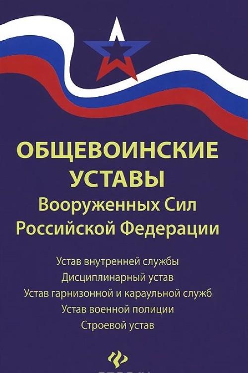 Obschevoinskie ustavy Vooruzhennykh Sil Rossijskoj Federatsii