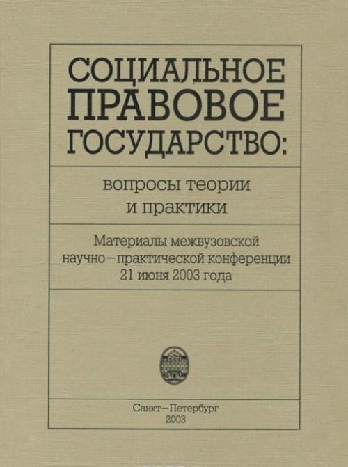 Социальное правовое государство. Вопросы теории и практики. Материалы межвузовской научно-практической конференции 21 июня 2003 года