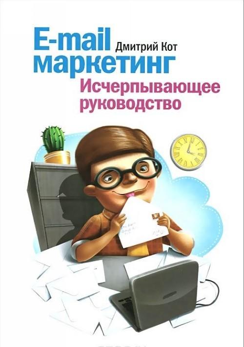 E-mail marketing. Ischerpyvajuschee rukovodstvo