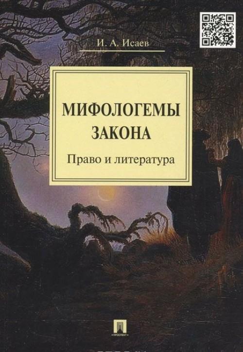 Mifologemy zakona. Pravo i literatura