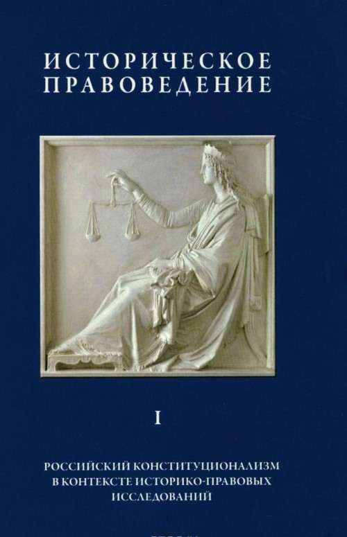 Российский конституционализм в контексте историко-правовых исследований