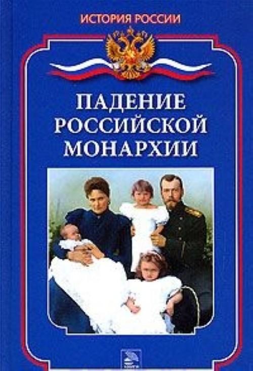 Padenie rossijskoj monarkhii