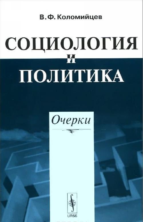 Sotsiologija i politika