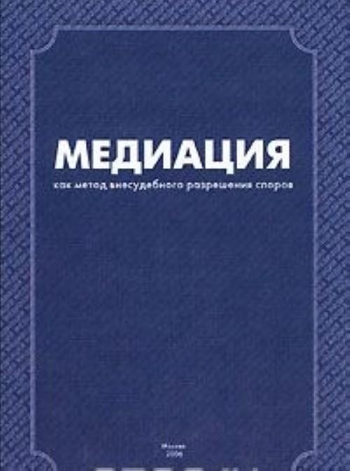 Mediatsija kak metod vnesudebnogo razreshenija sporov