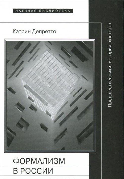 Formalizm v Rossii. Predshestvenniki, istorija, kontekst
