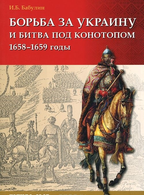 Borba za Ukrainu i bitva pod Konotopom 1658-1659 gg.