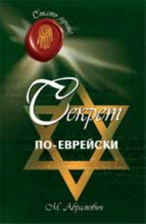 Sekret po-evrejski