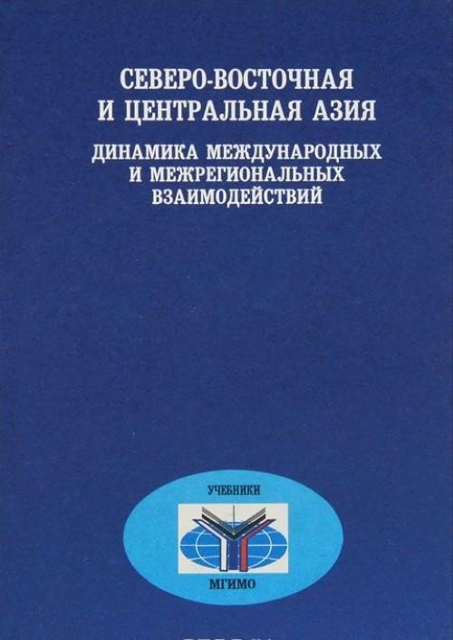 Северо-Восточная и Центральная Азия. Динамика международных и межрегиональных взаимодействий