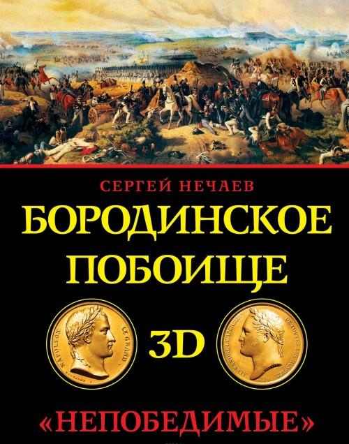 Бородинское побоище в 3D. «Непобедимые» (подарочное издание)