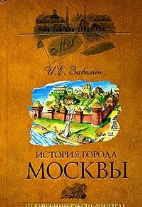 Istorija goroda Moskvy ot Jurija Dolgorukova do Petra I