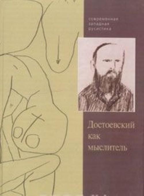 Dostoevskij kak myslitel