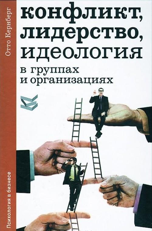 Konflikt, liderstvo, ideologija v gruppakh i organizatsijakh