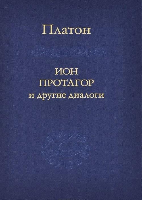 Ion, Protagor i drugie dialogi