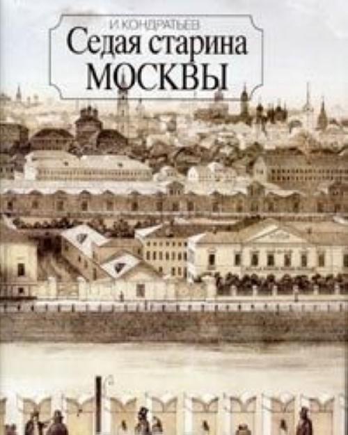 Sedaja starina Moskvy