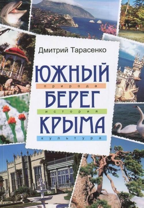 Juzhnyj bereg Kryma. Simferopol
