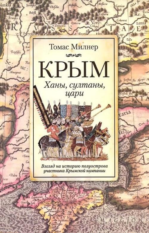 Krym. Khany, sultany, tsari. Vzgljad na istoriju poluostrova uchastnika krymskoj kampanii