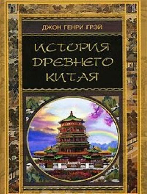 Istorija drevnego Kitaja