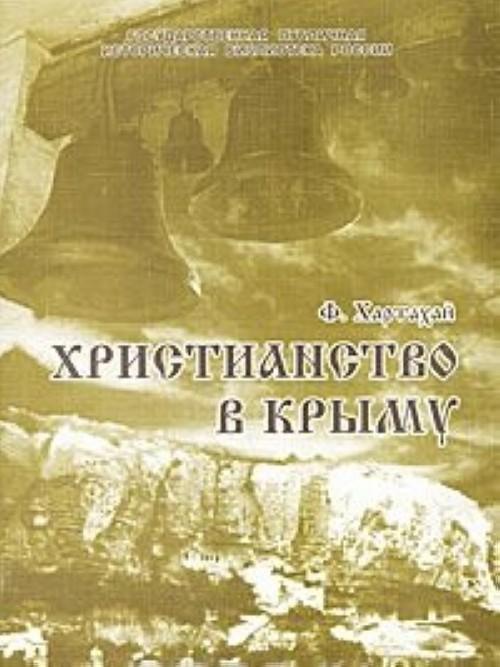 Христианство в Крыму