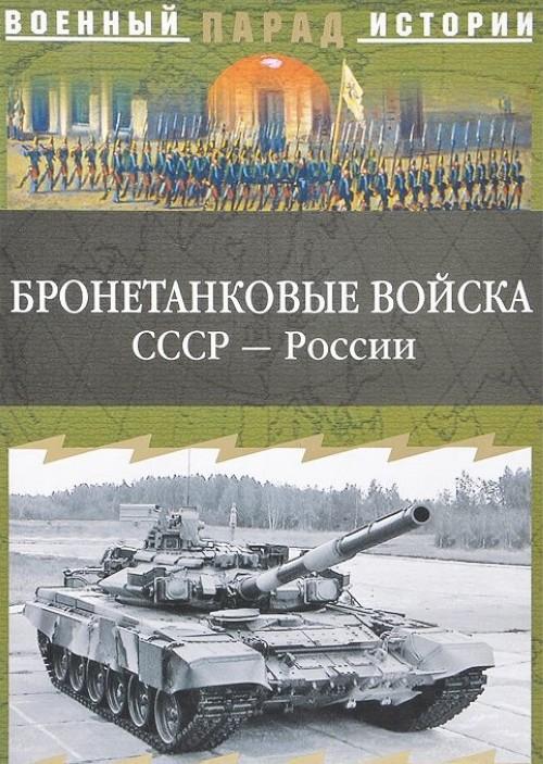 Бронетанковые войска СССР - России