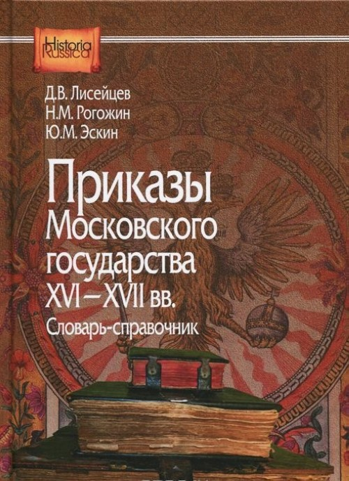 Prikazy Moskovskogo gosudarstva XVI-XVII vv. Slovar-spravochnik