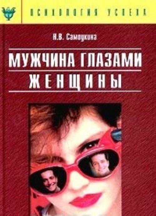 Muzhchina glazami zhenschiny, ili O muzhskoj psikhologii