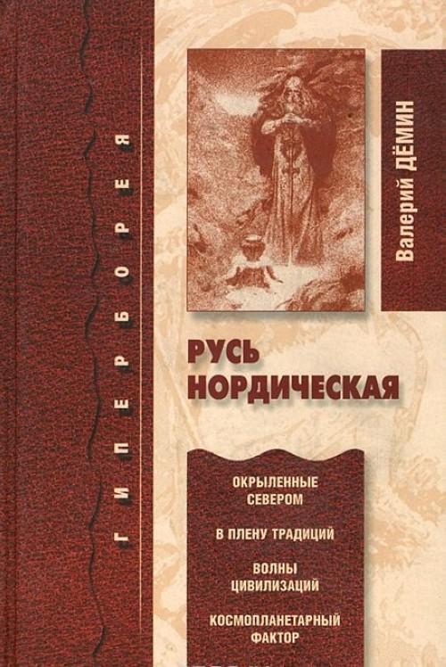 Rus Nordicheskaja