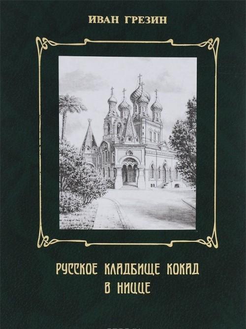 Russkoe kladbische Kokad v Nitstse