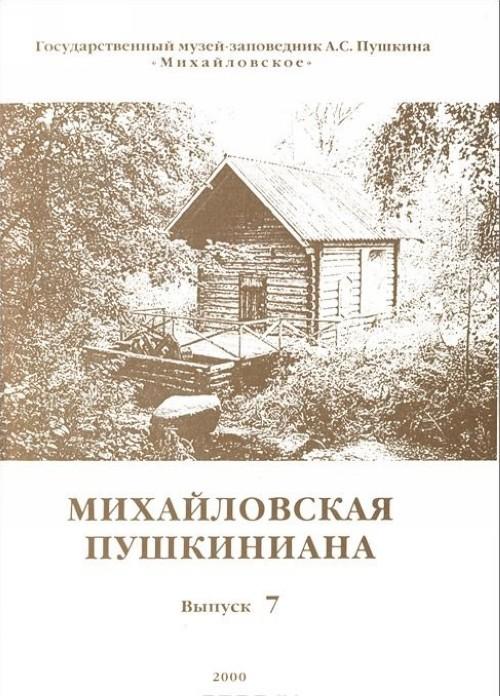 Михайловская пушкиниана. Выпуск 7