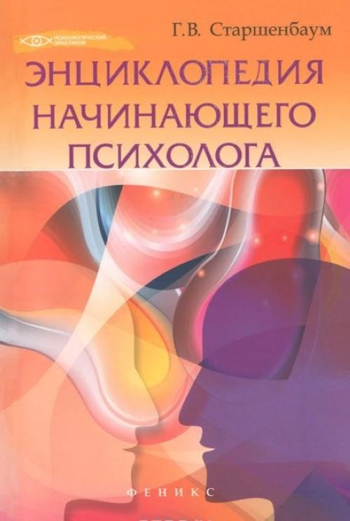 Entsiklopedija nachinajuschego psikhologa