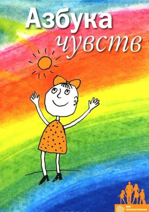 Azbuka chuvstv