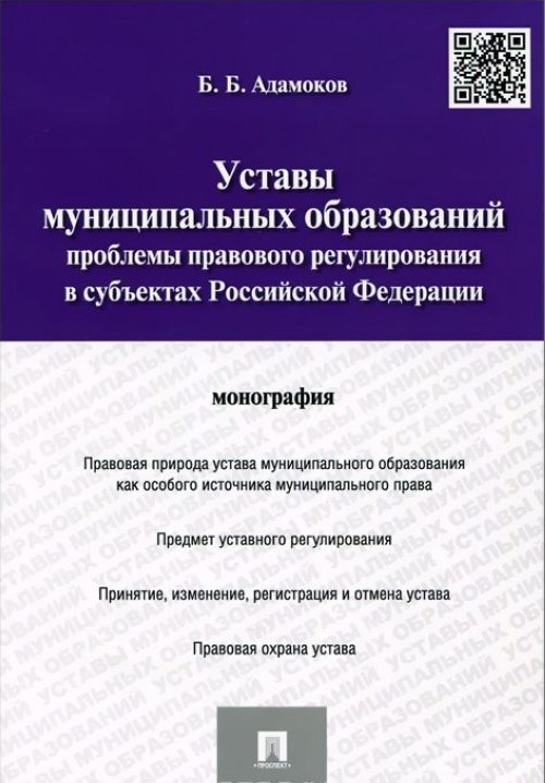 Ustavy munitsipalnykh obrazovanij. Problemy pravovogo regulirovanija v subektakh Rossijskoj Federatsii. Monografija